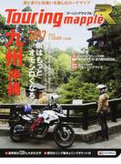 九州沖縄 8版 (ツーリングマップルR)(ツーリングマップル)
