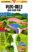 利尻・羅臼 知床・斜里・阿寒 2017 (山と高原地図)