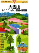 大雪山 トムラウシ山・十勝岳・幌尻岳 2017 (山と高原地図)