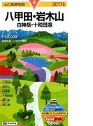 八甲田・岩木山 白神岳・十和田湖 2017 (山と高原地図)