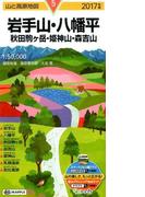 岩手山・八幡平 秋田駒ケ岳・姫神山・森吉山 2017