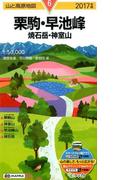 栗駒・早池峰 焼石岳・神室山 2017 (山と高原地図)