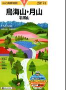 鳥海山・月山 羽黒山 2017 (山と高原地図)