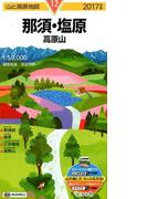 那須・塩原 高原山 2017