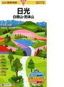 日光 白根山・男体山 2017