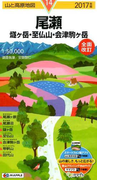 尾瀬 燧ケ岳・至仏山・会津駒ケ岳 2017