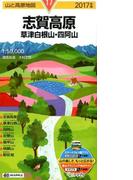 志賀高原 (山と高原地図)