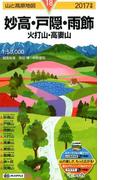 妙高・戸隠 雨飾 火打山・高妻山 2017 (山と高原地図)