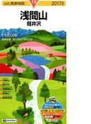 浅間山 軽井沢 2017 (山と高原地図)