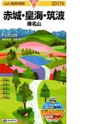 赤城・皇海・筑波 榛名山 2017 (山と高原地図)