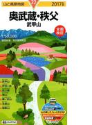 奥武蔵・秩父 武甲山 2017