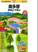 奥多摩 御岳山・大岳山 2017 (山と高原地図)