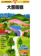 大菩薩嶺 2017 (山と高原地図)