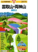 雲取山・両神山 奥秩父 2017 (山と高原地図)