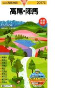高尾・陣馬 2017 (山と高原地図)