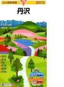 丹沢 (山と高原地図)