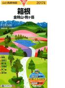 箱根 金時山・駒ケ岳 2017