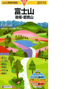 富士山 御坂・愛鷹山 2017 (山と高原地図)