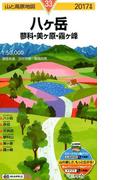 八ケ岳 蓼科・美ケ原・霧ケ峰 2017 (山と高原地図)