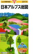 日本アルプス総図 2017年版