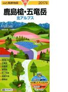 鹿島槍 五竜岳 北アルプス 2017 (山と高原地図)