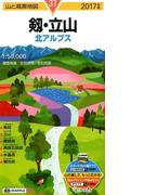 剱・立山 北アルプス 2017 (山と高原地図)