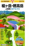 槍ケ岳・穂高岳 上高地 北アルプス 2017 (山と高原地図)