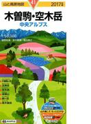 木曽駒 空木岳 中央アルプス 2017 (山と高原地図)