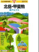 北岳 甲斐駒 南アルプス 2017 (山と高原地図)