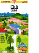 白山 荒島岳 2017 (山と高原地図)