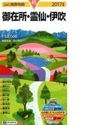 御在所・霊仙 伊吹 2017 (山と高原地図)