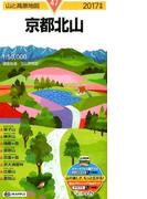 京都北山 2017 (山と高原地図)