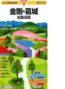 金剛・葛城 紀泉高原 2017 (山と高原地図)