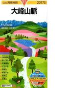 大峰山脈 2017 (山と高原地図)