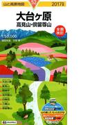 大台ケ原 高見山・倶留尊山 2017 (山と高原地図)