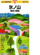 氷ノ山 鉢伏・神鍋 2017 (山と高原地図)