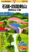 石鎚・四国剣山 東赤石山・三嶺 2017 (山と高原地図)
