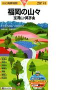 福岡の山々 宝満山・英彦山 2017 (山と高原地図)