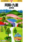 阿蘇・九重 由布岳 2017 (山と高原地図)