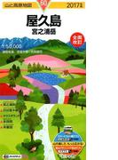 屋久島 宮之浦岳 2017 (山と高原地図)
