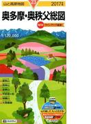 奥多摩・奥秩父総図 2017年版 (山と高原地図)
