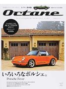 オクタン日本版 CLASSIC&PERFORMANCE CARS Vol.17(2017SPRING) いろいろなポルシェ。