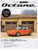 オクタン日本版 CLASSIC&PERFORMANCE CARS Vol.17(2017SPRING) いろいろなポルシェ。 (BIGMANスペシャル)(ビッグマン・スペシャル)