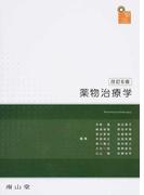 薬物治療学 VISUAL CORE PHARMA 改訂6版