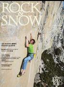 ROCK&SNOW 075(spring issue mar.2017) 特集クライミングを科学する/エル・キャピタン新時代
