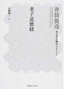 井筒俊彦英文著作翻訳コレクション 1 老子道徳経