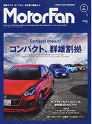 MotorFan VOL.6 特集|コンパクト、群雄割拠