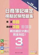 日商簿記検定模擬試験問題集3級商業簿記 平成29年度版