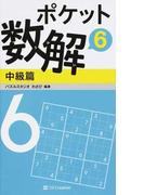 ポケット数解 6中級篇