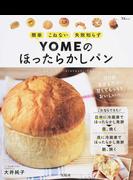 YOMEのほったらかしパン 簡単こねない失敗知らず 甘くてもっちり、おいしい。